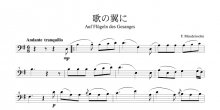 <strong>【楽譜データ】</strong><br>歌の翼に(メンデルスゾーン作曲)
