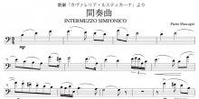 <strong>【楽譜データ】</strong><br>カヴァレリア ルスティカーナ間奏曲(マスカーニ作曲)