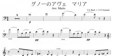<strong>【楽譜データ】</strong><br>グノーのアヴェ マリア(グノー作曲)