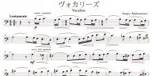 <strong>【楽譜データ】</strong><br>ヴォカリーズ(ラフマニノフ作曲)