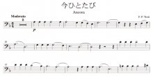 <strong>【楽譜データ】</strong><br>今ひとたび(トスティ作曲)