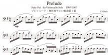 <strong>【楽譜データ】</strong><br>無伴奏チェロ組曲第1番「プレリュード」(バッハ作曲)