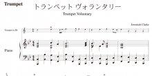 <strong>【楽譜データ】</strong><br>トランペットヴォランタリー(クラーク作曲)