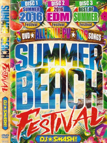 <img class='new_mark_img1' src='https://img.shop-pro.jp/img/new/icons1.gif' style='border:none;display:inline;margin:0px;padding:0px;width:auto;' />DJ☆SMASH! / SUMMER BEACH FESTIVAL 3DVD