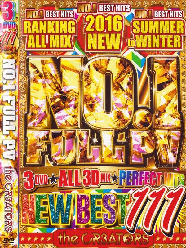 �ǽܥ٥���!!CR3ATORS / NO.1 FULL PV 8-NEW BEST 111- 3DVD