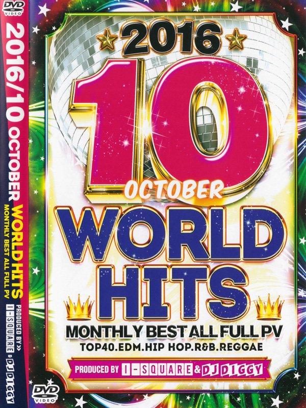 I-SQUARE & DJ DIGGY / 2016/10 OCTOBER WORLD HITS DVD