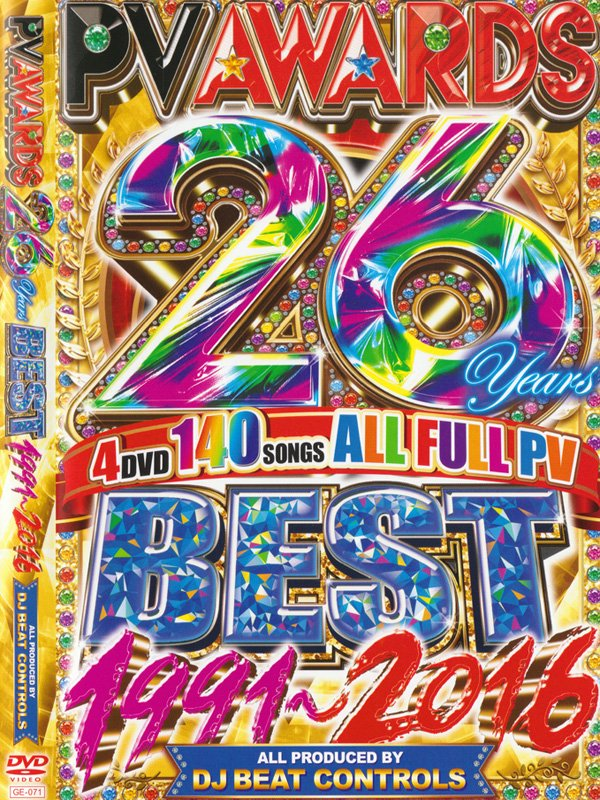 フルで収録DJ BEAT CONTROLS / PV AWARDS 26 YEAR BEST 1991-2016 4DVD