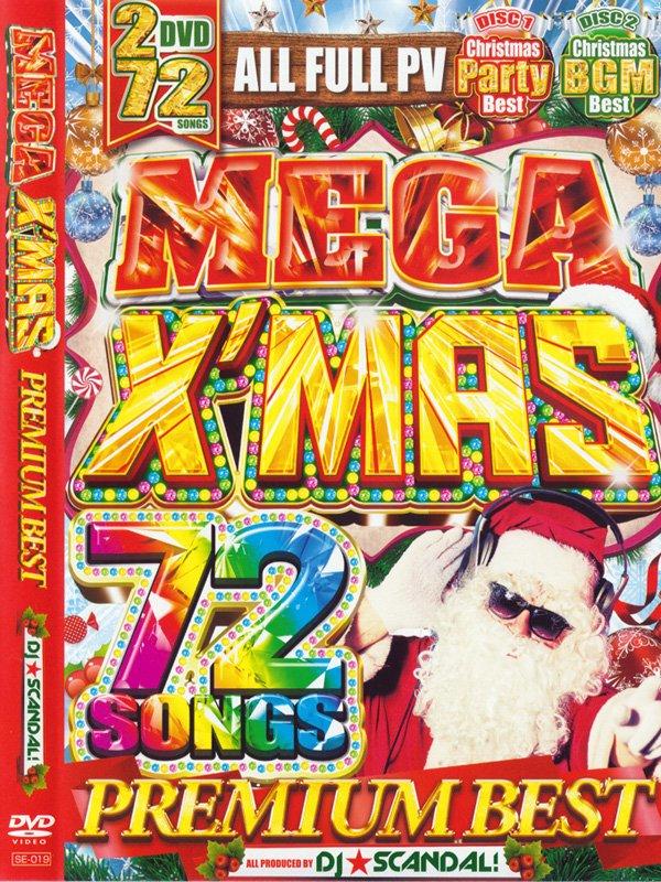 クリスマスDVD DJ☆SCANDAL! / MEGA X'MAS PREMIUM BEST 2DVD