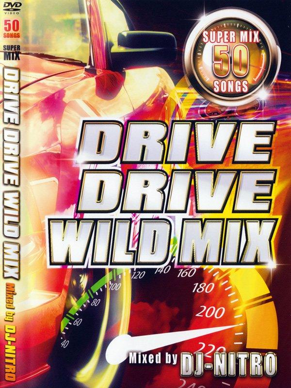 ドライブに最適 DRIVE DRIVE WILD MIX DVD