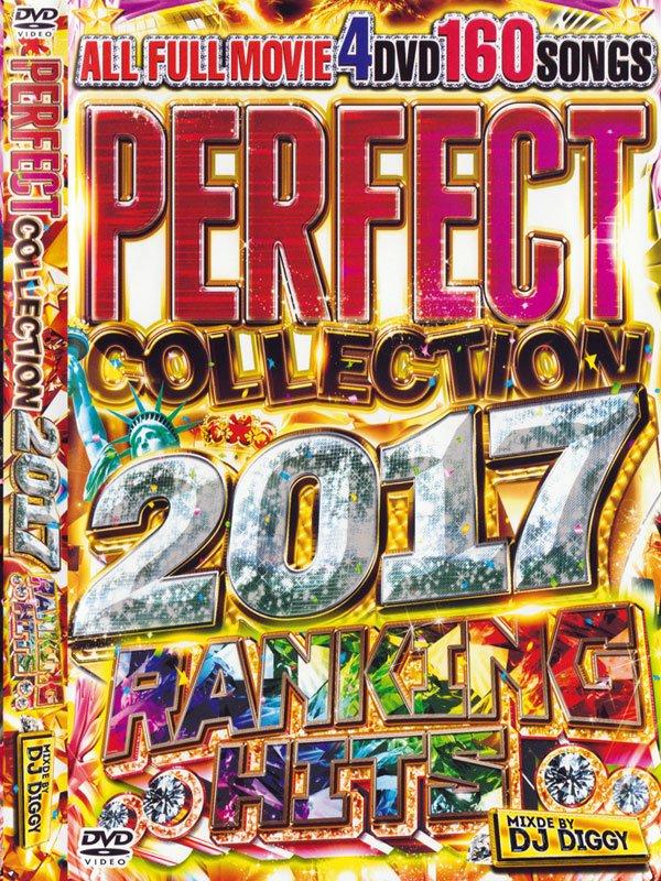 今作も完璧!!DJ DIGGY / PERFECT COLLECTION 2017-RANKING HITS- 4DVD