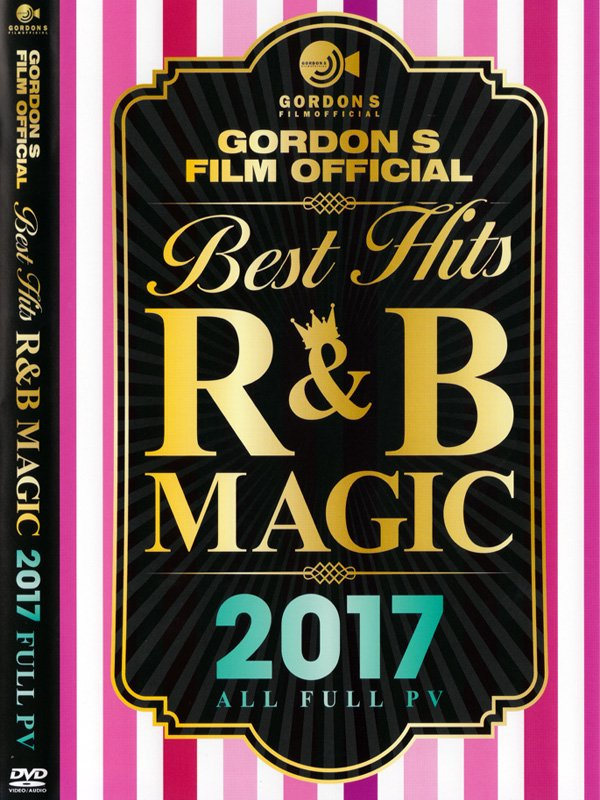 極上R&Bが丸々収録!!Gordon S Film -R&B Magic 2017 MIXDVD