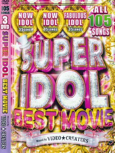 <img class='new_mark_img1' src='//img.shop-pro.jp/img/new/icons1.gif' style='border:none;display:inline;margin:0px;padding:0px;width:auto;' />VIDEO★CREATERS / SUPER IDOL BEST MOVIE 3DVD