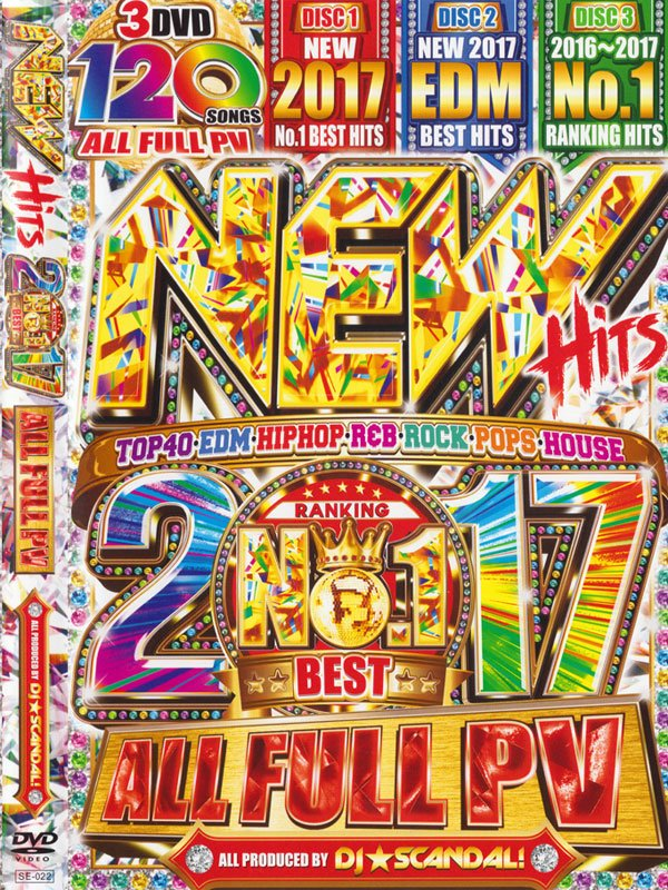 DJ★SCANDAL! / NEW HITS 2017 NO.1 BEST 3DVD