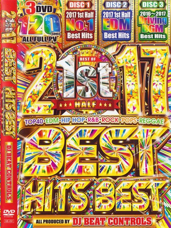 DJ BEAT CONTROLS / 2017 1ST HALF BEST HITS BEST 3DVD