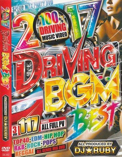 アゲアゲ・ノリノリ・ハッピー・ドライビング洋楽DVD 2017 Driving BGM Best