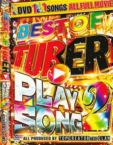 正にベストオブ Youtube!Best Of Tuber Play Song 2 / Top Creator the Clan (3DVD)