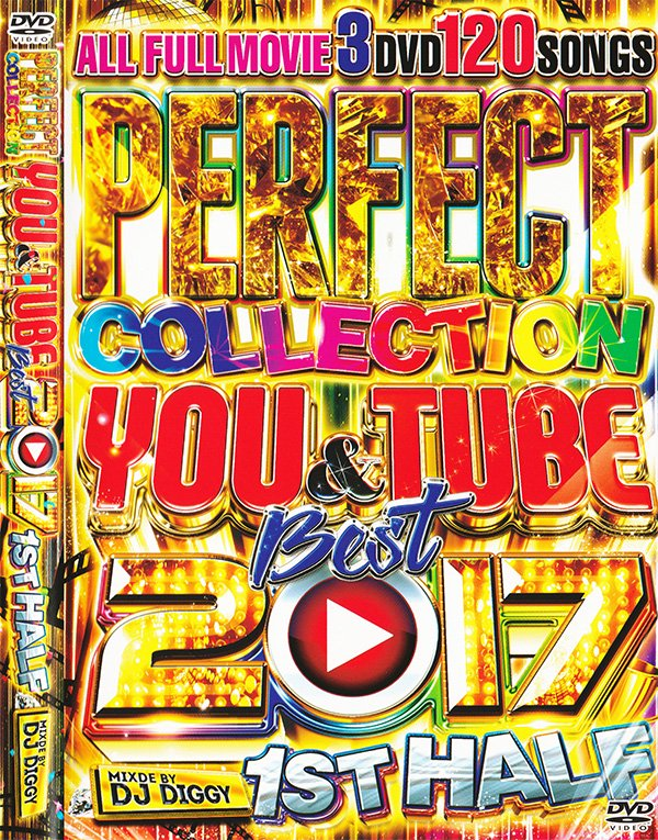 最高峰シリーズ!!!Perfect Collection You & Tuber Best 2017 1st Half(3DVD)