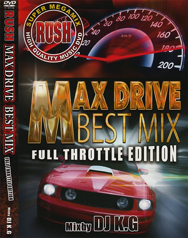 最高級MAXドライブ・ベストミックスDVD!Rush Max Drive Best Mix!DVD