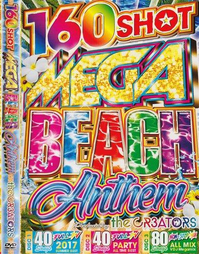2017 年夏の最新作が遂に解禁 !!  / Mega Beach Anthem (3DVD)