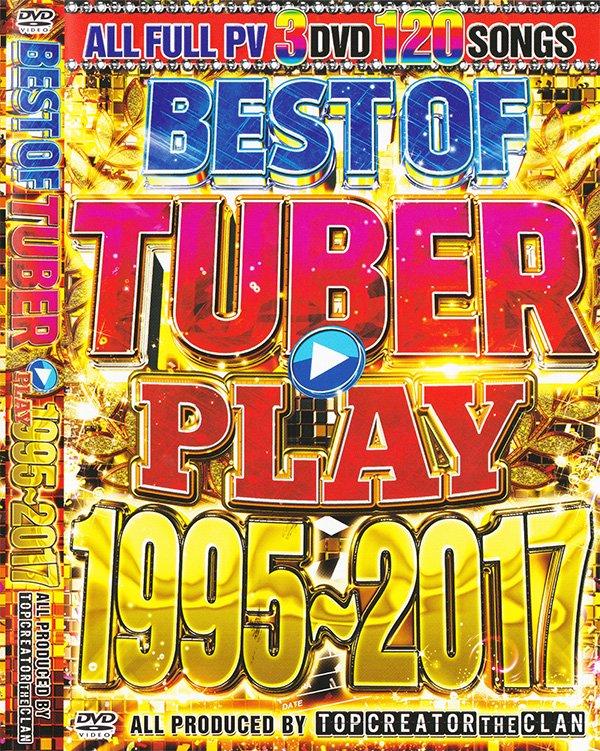 絶対に観たい聴きたい3枚組120曲!  - BEST OF TUBER PLAYSONG 1995-2017 - (3DVD)