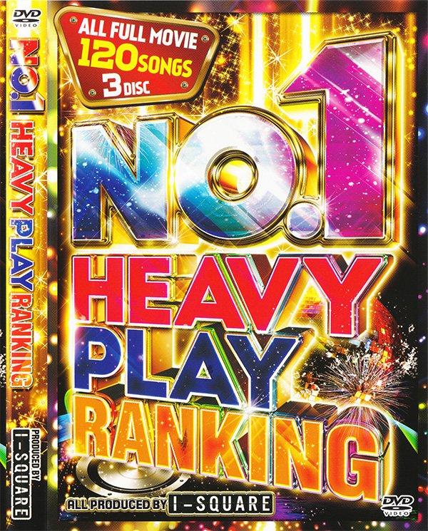 2017総集編!3枚組120曲!  - NO.1 HEAVY PLAY RANKING - (3DVD)
