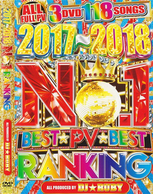 【洋楽DVD】2017年【ランキング1位】のPVだけを完全収録!!!! - 2017 〜 2018 No.1 PV Ranking - DJ★Ruby - (3DV…