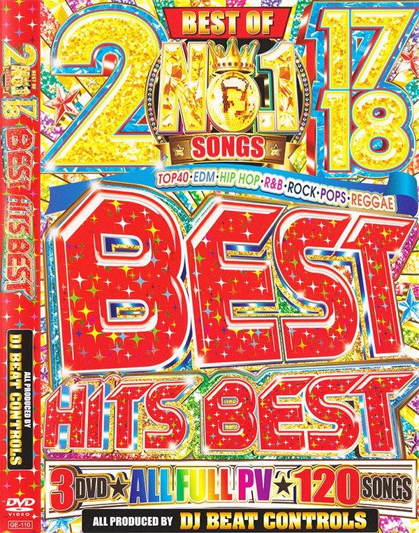 《神作誕生》2017年~2018年にかけての最優秀年間ベスト盤!!!! - 2017~2018 No.1 Best Hits Best - DJ Beat Controls - (3DV…