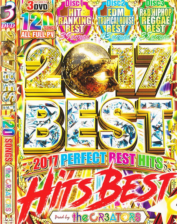2017年・ベスト・PV・ヒット曲!!!! - 20...