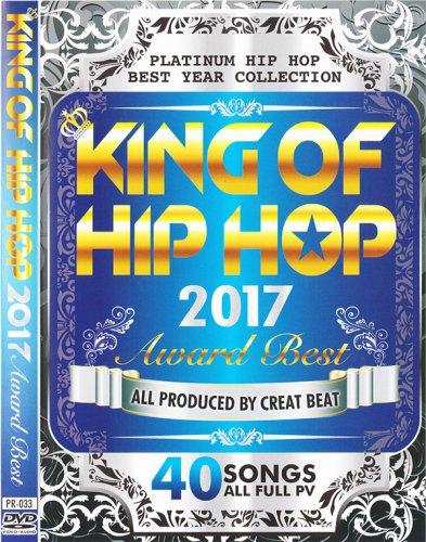 今のヒップホップのすべてを知れる1枚!!!! - King Of HIPHOP 2017 Award Best - (DVD)