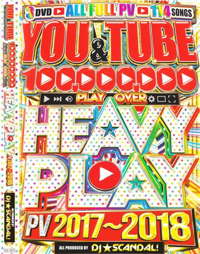 2017〜2018年最新殿堂入りPV!!!! - You & Tube Heavy Play PV 2017〜2018 - (3DVD)