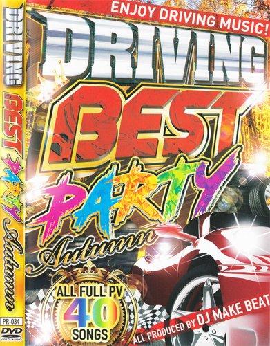 テンションあがる!★爆音ドライブぶち上がり★!!!! -Driving Best Party Autumn / DJ Make Beat - (DVD)