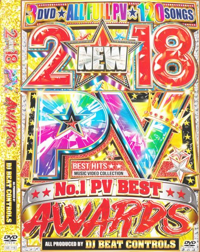 2018年「NEWベスト、NEWパーティー、NEWライブ映像」!!!!!! - 2018 PV Awards - DJ Beat Controls - (3DVD)