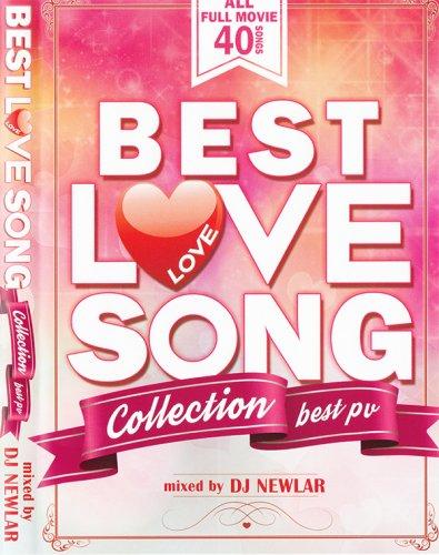 ちょっとエッチ極上&究極のラブソングPV集!!!! - BEST LOVE SONG COLLECTION - (DVD)
