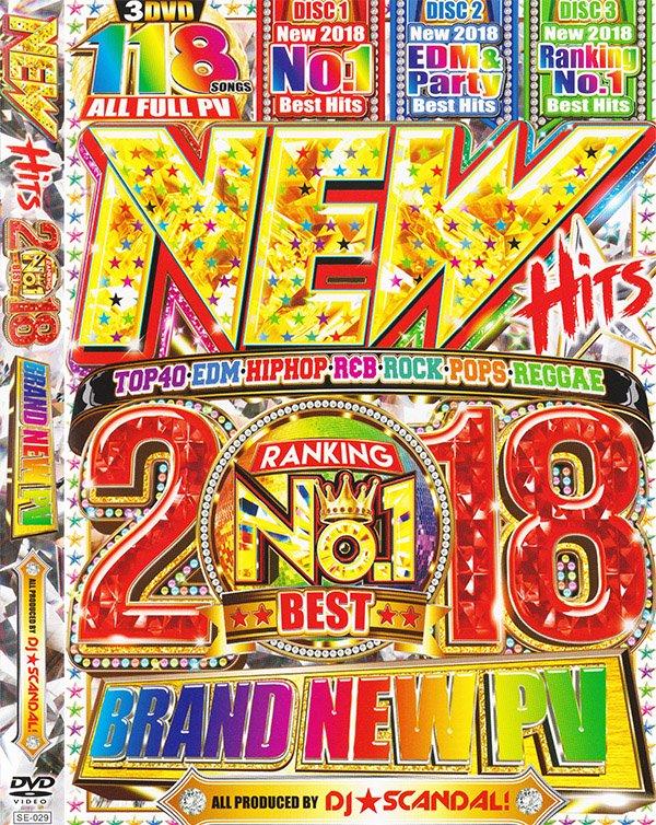 【一番新しい】★初収録最多収録2018年...