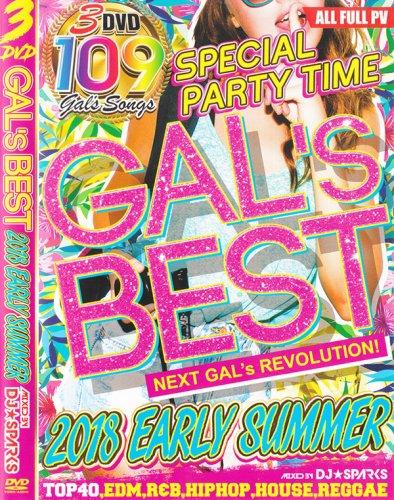 最強ネオパーティーベスト 2018 年最新版!!! - Gal's Best 2018 Early Summer - (3DVD)