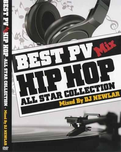病みつきHIPHOP決定版!!!!今のヒップホップはこれ一枚でOK!!! -  Best PV Mix HIPHOP All Star Collection - (DVD)