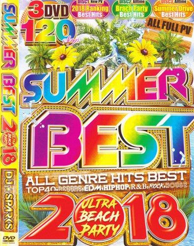 夏★日焼け★水着!最強の夏ベスト♪灼熱作!!!!フェスに、ビーチに、パーティーにっ!!! - Summer Best 2018 - (3DVD)