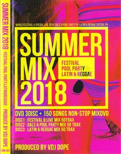 こういうの待ってた!レゲエラテンパーティヒット!!!!アガる夏曲だけ!!!!フェスに、ビーチに、ドライブにっ!!! - Summer Mix 2018 - (3DVD)