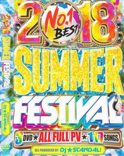 この夏パリピの完全必需品!!! - 2018 Summer Festival - (3DVD)