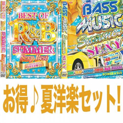 お得な夏セット♪!!!エッチでチャラいイケイケ夏DVD!!! - BEST OF R&B BASS MUSIC and SUMMER SEXY - (2DVD)