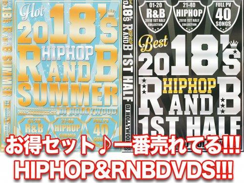 【期間限定】☆お得セット☆一番人気のHIPHOP&RnBまとめ!!! - BEST 2018'S HIPHOP R&B SUMMER - (2DVD SET)