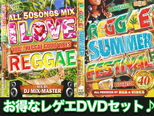 30%オフ!【期間限定】☆お得セット☆ジャマイカンサウンドMIX夏レゲエ100%!!! - I Love REGGAE SUMMER FESTIVAL - (2DVD SET)