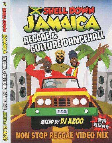 レゲエファンマスト!!!名作を詰め込んだ永久保存版!!! - Shell Down Jamaica Vol.5 -Reggae & Culture Dancehall - (DVD)