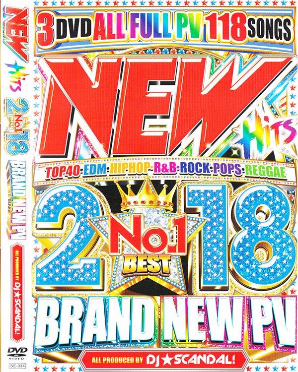 ★★★業界初収録曲最多収録!!!!2018年曲を誰よりも早くチェック!!! - New Hits 2018 No.1 Best / DJ☆Scandal!  - (3DV…