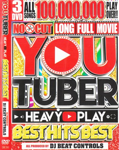 1億回再生オーバー洋楽PV集!!! - You Tuber Heavy Play Best Hits Best / DJ Beat Controls - (3DVD)