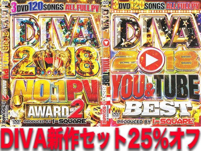 25%OFF!!!新作『DIVA』まとめ買いセ...