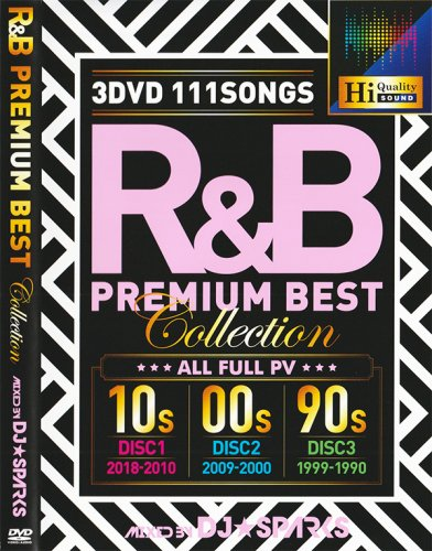★歴代最強ベストR&B★☆超プレミアム企画☆極上のR&B タイムをご堪能下さい♪♪♪ - R&B Premium Best Collection - (3DVD)
