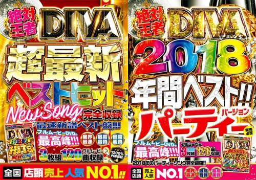 25%OFF!!!『DIVA』まとめ買いセット!!!▲全国トップに君臨し続ける神シリーズ▲!!! - DIVA Best Of Party Best Hits New Song 2018 (6DVD)
