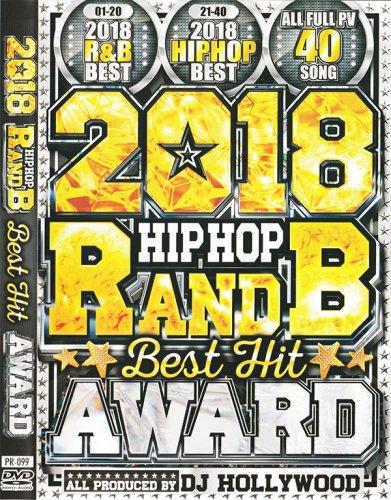 他店で売り切れ中!!2018最新!!!今年のヒップホップまとめ!!! - 2018 HIPHOP R&B BEST HIT AWARD - (DVD)