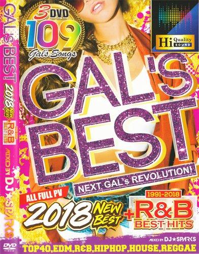 ☆☆☆超チャラいww最新アゲ↑えげつないモロギャルチューン☆☆☆!!! - Gal's Best 2018 New & R&B Best - (3DVD)